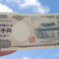 Japonské jeny, bankovka - ilustrační foto.
