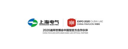 Společnost Shanghai Electric posílila svou environmentální, sociální i firemní odpovědnost v souvislosti s projektem solárního parku MBR v Dubaji