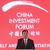 Dynamika obchodů střední a východní Evropy s Čínou se srovnává